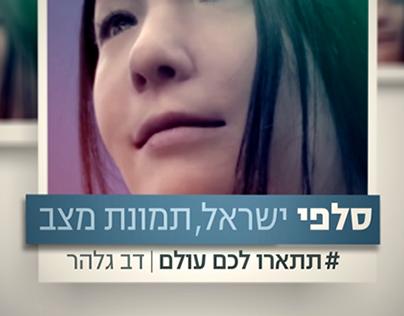 Selffi  Israel
