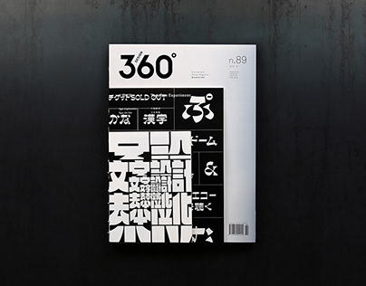 Design360°Magazine No.89 Typeface Experiment