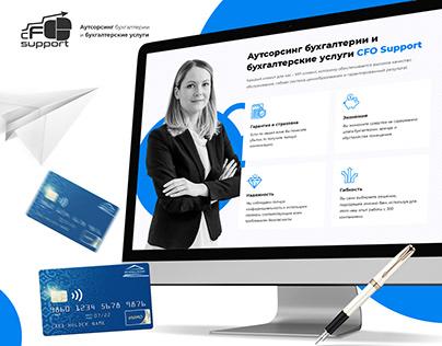 CFO бухгалтерские услуги
