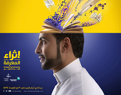 Ithra Knowledge Ads (Aramco)