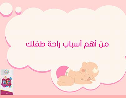 motion graphic -- Baby shampoo