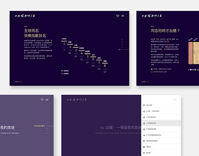 出櫃那件小事 Coming-Out | 專題網站設計 Web Design