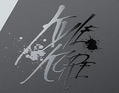 """Kyle Kore"" Branding"