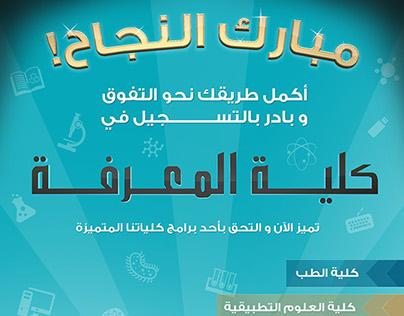 Al Maarefa Colleges - كلية المعرفة