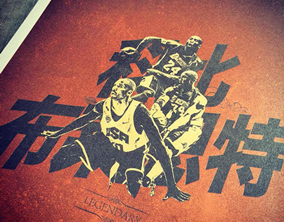 Kobe Bryant, the collector Book