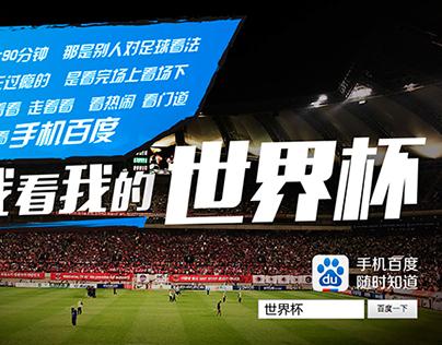 Weibo(microblog) advertising for Baidu