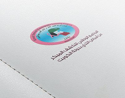 البرنامج الوطني للكشف عن أمراض الثدي بـ الكويت (KNMSP)