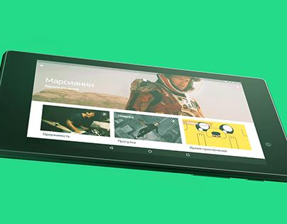 MegaFon TV — Multi Device Product Design