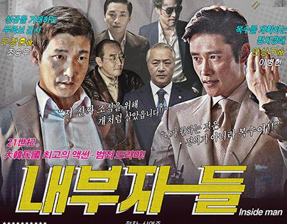 Inside man 2015 / Retro style Movie Poster