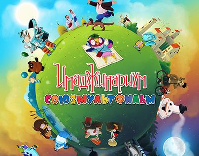 Imaginarium Soyuzmultfilm