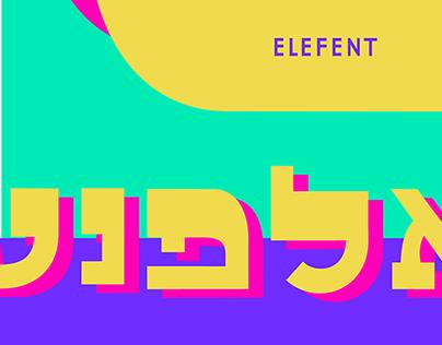 Elefent - A Hebrew Typeface