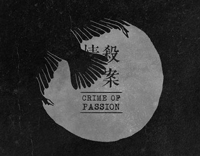 情殺案 Crime of Passion