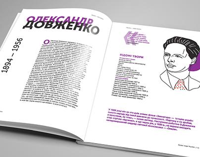 "Edition ""Ukraine"""