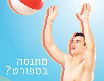 the GayOlympic Israel 2013