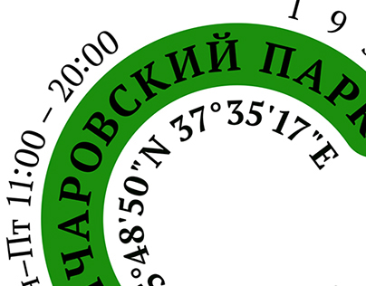 Гончаровский парк / Goncharovsky park