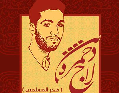 Hamza bin Dlaj