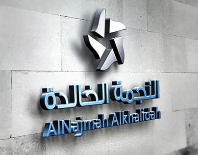 AlNajmah AlKhalidah (Eternal Star)   Maintenance Co.