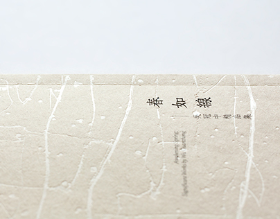 Awakening Spring: Significant Works by Wu Guanzhong