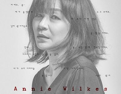 연극 '미저리' (Poster&Postcard, MISERY, 2019)