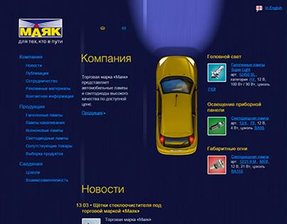 Automayak.com website (2009)