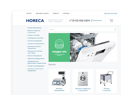 HORECA, website