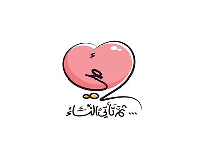 Ummi calligraphy | Free Vectors