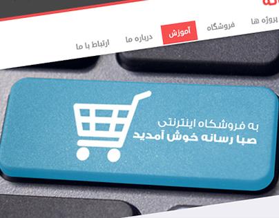 Saba Resaneh eShop