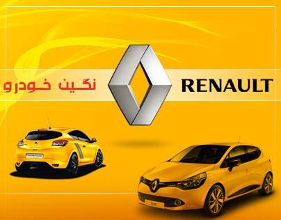 Renault (NeginKhodro)