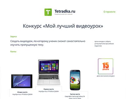 Tetradka.ru contest
