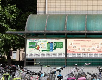 四川农业大学迎2014级新生住宿区宣传栏