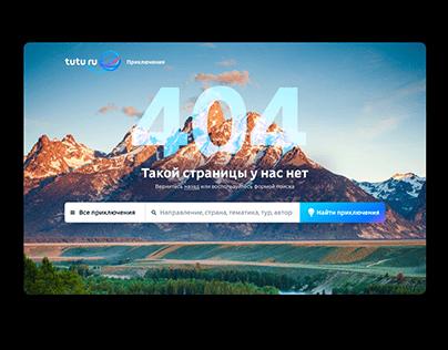 404 error / Page not found