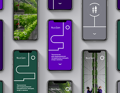 Nurion. Vertical farm start up's new brand