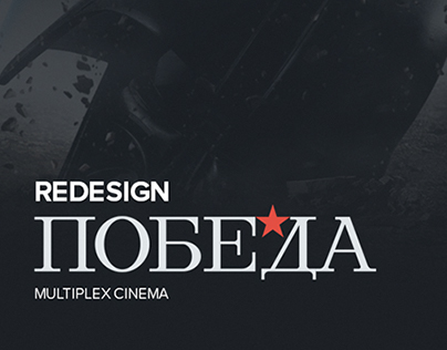 """POBEDA"" Multiplex Cinema Redesign"