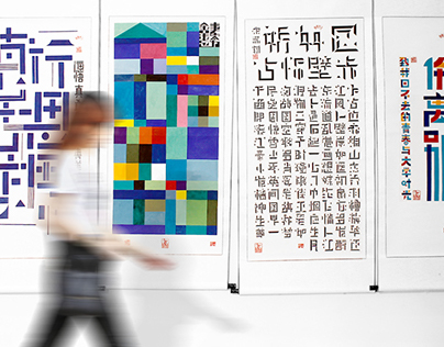 Chinese characters Exhibition