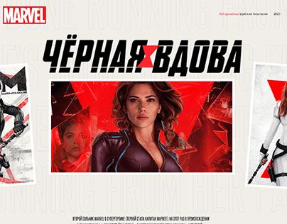 Промо-сайт ЧЕРНАЯ ВДОВА/Black Widow