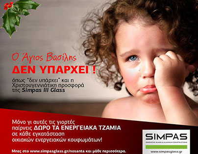 simpas lll glass christmas offer