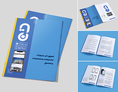TAN Project Profile design [Arabic]