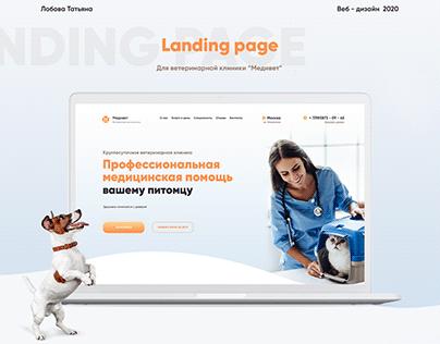 Landing - page ветеринарной клиники