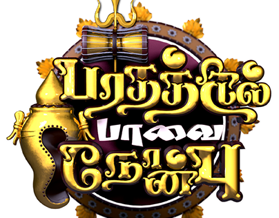 Bharathathil Paavai Nonbu