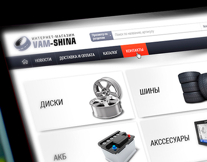 Vam-shina online store