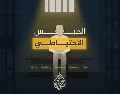 Remand Documentary - Al Jazeera Tv 2020