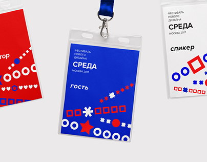 SREDA. Festival of New Design.