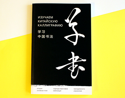 Design and layout of book and cover