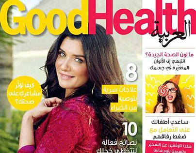Ghada Adel for Goodhealth Arabia