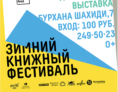 Identity for Winter Book Festival 2016
