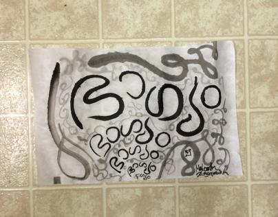 Sumi Calligraphy