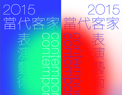 Contemporary Hakka 當代客家 Visual Design