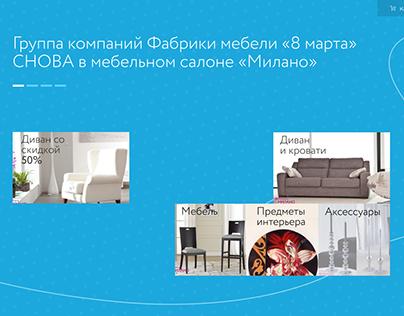 Дизайн-концепт проекта мебельной фабрики