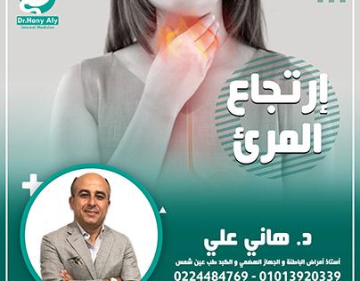 DR. HANY ALY Digestive Social Media Ads