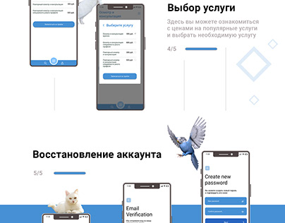 Application mobile Android clinic